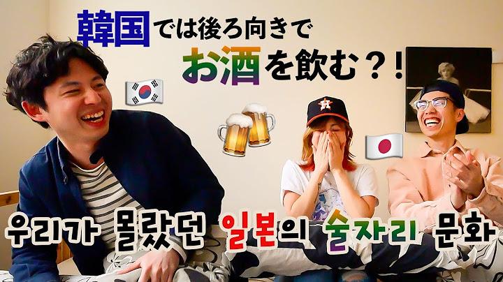 한국 일본 술자리문화 비교! 일본인 반응 ㅋㅋ | | 日本と韓国の酒文化🍺