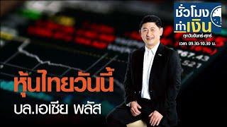 หุ้นไทยวันนี้ I ชั่วโมงทำเงิน I 15-02-64