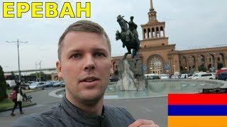 Ереван. Мои первые впечатления. Армения