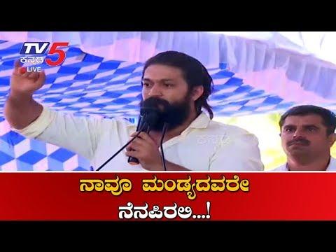 ನಾವೂ ಮಂಡ್ಯದವರೇ ನೆನಪಿರಲಿ   Rocking Star Yash Mandya Speech At Sumalatha Rally   TV5 Kannada