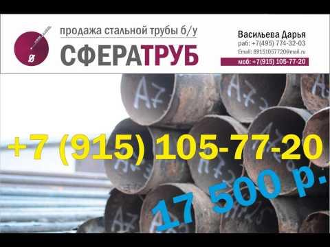 Видео Стальные трубы бу краснодар