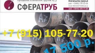 видео Труба стальная 920 мм купить по цене