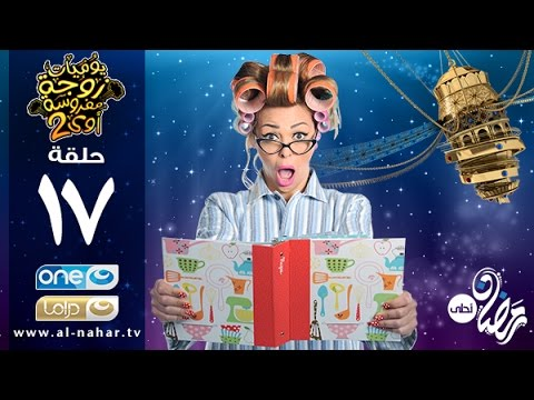 ����� ������� Yawmeyat Zawga Mafrosa S02 Episode 17| ������ ���� ������ ��� - ����� ������  - ������ ������� ���