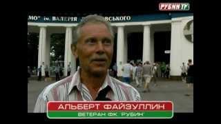 ''Динамо'' Киев - ''Рубин''. Отчет от Рубин ТВ!