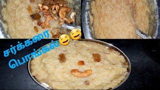 а®ља®°аЇЌа®•аЇЌа®•а®°аЇ€ а®ЄаЇЉа®™аЇЌа®•а®ІаЇЌ Sakkarai pongal Sweet pongal in tamilRekas Kitchen