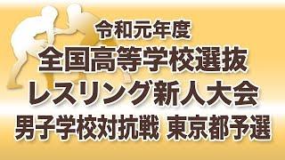 令和元年度全国高等学校選抜レスリング新人大会 男子学校対抗戦 東京都予選