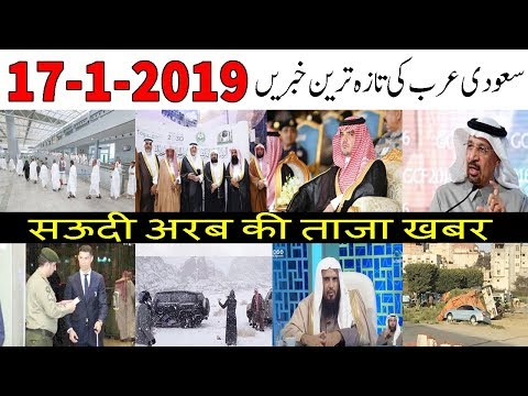 Saudi Arabia Latest News | 17-1-2019 | Daily Saudi News In Urdu Hindi With Arab Urdu News