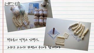 [뜨개수다   knitting talk] knitpic…