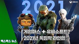 [엑스박스 게임뉴스] 유비소프트 플러스 게임패스에 합류…
