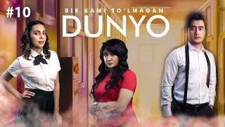 Bir kami to'lmagan dunyo (o'zbek serial)   Бир ками тўлмаган дунё (узбек сериал) 10-qism