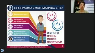 Презентация ОП Математика и Бизнес информатика