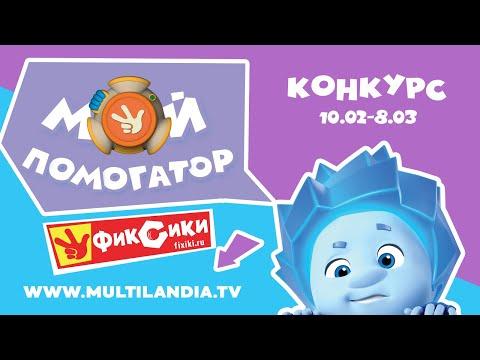 """Конкурс """"Мой помогатор"""" с призами от «Фиксиков»!"""