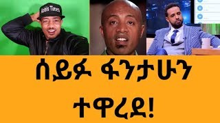 REACTION ON Seifu Fantahun Show ሰይፉ ፋንታሁን ተዋረደ!