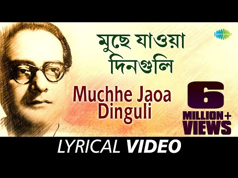 Muchhe Jaoa Dinguli Lyrical |মুছে যাওয়া দিনগুলি| Hemanta Mukherjee