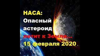срочно НАСА: Астероид несется к Земле. Что произойдет 15 февраля 2020. Потенциально опасный астероид