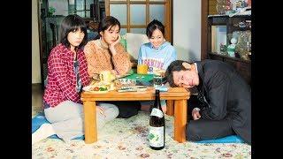 アルコール依存症の父とその家族を赤裸々に描いたコミックエッセイを、松本穂香と渋川清彦主演で映画化。アルコールに溺れる父と、新興宗教...
