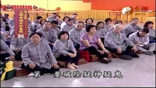 【王禪老祖玄妙真經094】  WXTV唯心電視台