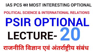 LEC 20 UPPSC UPSC IAS PCS WBCS BPSC political science and international relations mains psir