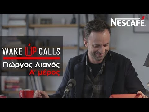 Nescafé Wake Up Calls - Γιώργος Λιανός (A' μέρος) | NESCAFÉ Greece