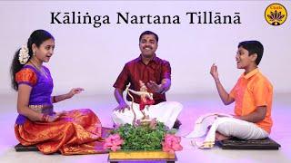 Kāliṅga Nartana Tillānā | Vande Guru Paramparaam | Sooryagayathri, Rahul Vellal, Kuldeep M Pai