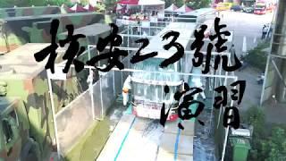 「核安第23號演習」第2天實兵演練│青年日報