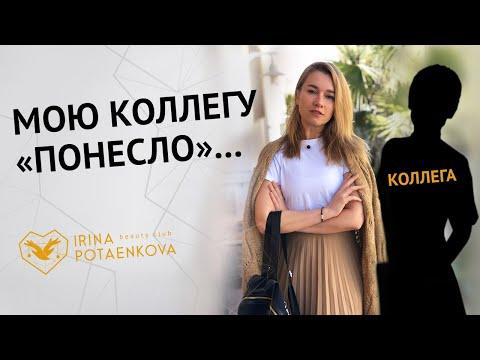 """Мою коллегу Елену Нечаеву """"понесло""""... Видео ответ"""