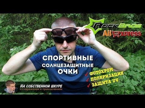 ✓ Солнцезащитные очки RockBros 🕶 Поляризационные, фотохроматические, спортивные 👍