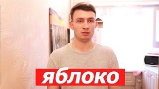 ЯБЛОКО // РомаГай // OneTwo // Рома Гай