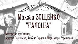"""""""Галоша"""" Зощенко"""
