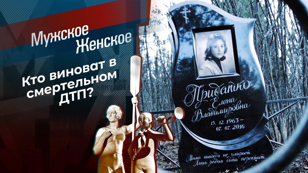 Мужское  Женское Выпуск от 25.11.2020 Яма.