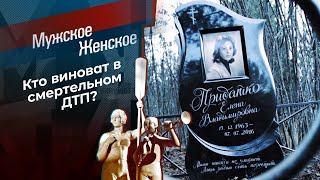 Яма. Мужское / Женское. Выпуск от 25.11.2020
