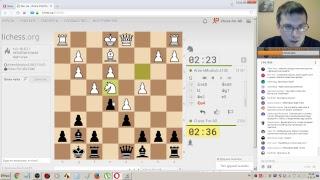 Шахматы. Игра со зрителями на lichess.org (попытка №1)