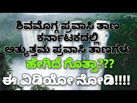 Shimoga tourist place (Karnataka place)