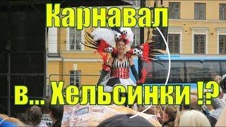 Финляндия. Карнавал в... Хельсинки !?