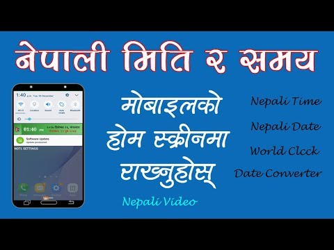 Nepali Date And Time For Your Android Phone II Nepali Mobile Calendar