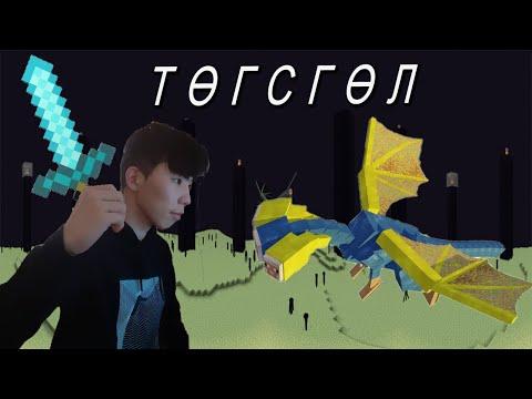 Minecraft төгсгөл