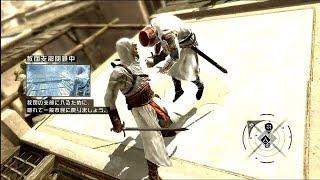 [Assassin's Creed]011 伝説のアサシンと、安全と平和を