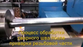 ООО НПК Технологии Изготовление штока гидроцилиндра