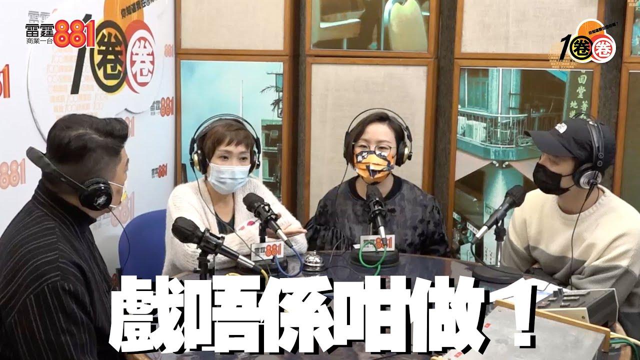 商業電台 一圈圈 甄詠蓓:戲唔係咁做! 蝦頭一句話促成電影 - March 2021