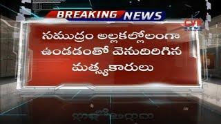 Fishing boat overturned in Sea | East Godavari Dist | CVR News