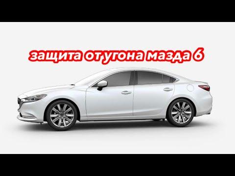 151. Ростов-на-Дону: как правильно защитить от угона Mazda 6.