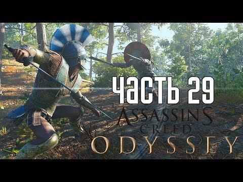 Assassin's Creed: Odyssey ► Прохождение на русском #29 ► СЮЖЕТЫ ПРОДОЛЖАЮТСЯ!