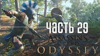 Assassin s Creed Odyssey  Прохождение на русском 29  СЮЖЕТЫ ПРОДОЛЖАЮТСЯ