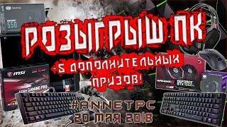Сборка и розыгрыш ГЕЙМЕРСКОГО ПК в прямом эфире!!! + 5 доп. призов!