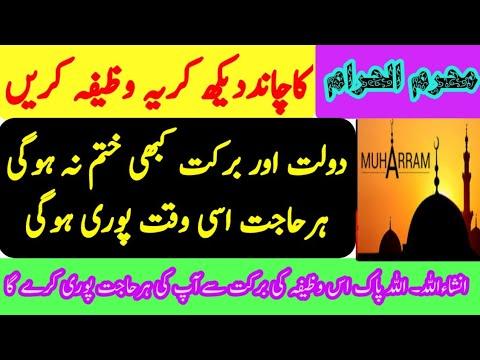 Muharam Main Ameer Hone Ka Wazifa In Urdu/Hindi || Muharram me dolat ka wazifa || Muharram ul haram