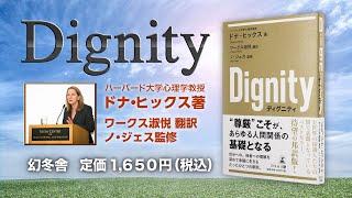 あらゆる人間関係を築くために最も必要なメソッド本「Dignity」邦訳版