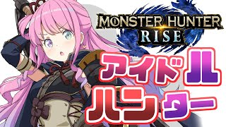 【 モンスターハンターライズ 】アイドルからハンターへ!なのら!(・o・🍬) MHRise【姫森ルーナ/ホロライブ】