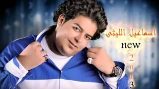 مواويل اسماعيل الليثى 2014   توزيع محى محمود