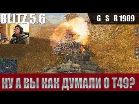 WoT Blitz - Две стороны танка Т49 - World of Tanks Blitz (WoTB)