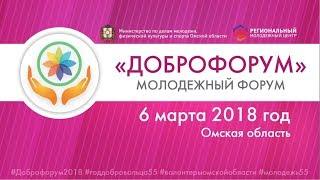 Омские волонтеры готовятся к «Доброфоруму»